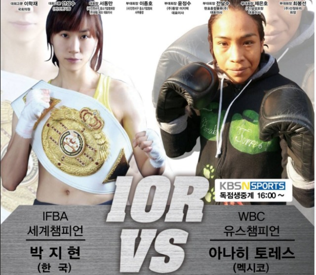 On November 29, 2014 in Incheon, South Korea, Ji-Hun Park (l) defended her IFBA Strawweight title and captured the WIBF Miniweight title by defeating Anahi Torres (r) of Mexico City by split decision.